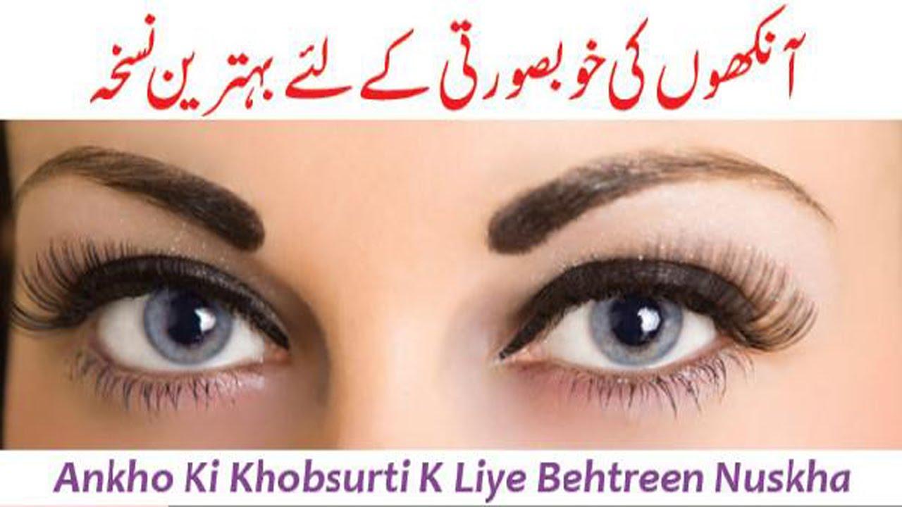 makeup eyes urdu | saubhaya makeup